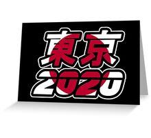 東京 2020 - Tokyo 2020 Logo Greeting Card