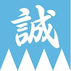 Shinsengumi Makoto - blue by chocoboco