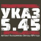 УКАЗ 5.45 by five5six