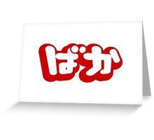 BAKA ばか / Fool in Japanese Hiragana Script Greeting Card