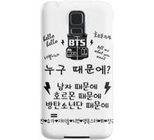 Bangtan Boys - Hormone War  Samsung Galaxy Case/Skin