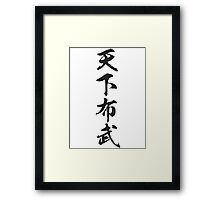 All the world by force of arms Framed Print