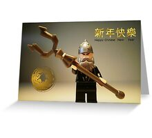 Happy Chinese New Year Greeting Card Greeting Card