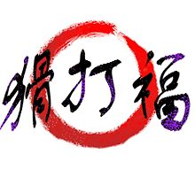 Hua da Fu by Cosmicbiohazard