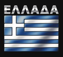 ELLADA - Greek Flag & Text - Metallic by graphix
