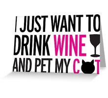 I just want to drink wine and pet my cat, cat, wine, funny Greeting Card