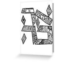 """Ahavah"" - Hebrew Zentangle Greeting Card"