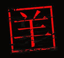 Red stamp effect Chinese symbol for a ram/goat/sheep/羊. 2015/6 is the year of the ram.  by stuwdamdorp