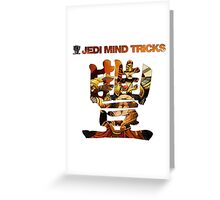 Jedi Mind Tricks Greeting Card