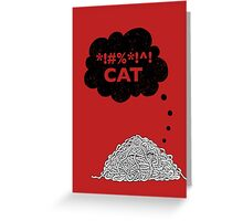 Cat Vs. String Greeting Card