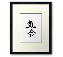 Kanji - Kiai (Shout) Framed Print