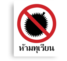 NO Durian Tropical Fruit Sign ~ Thai Language Script Canvas Print