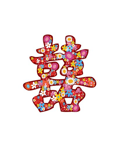 """Spring Flowers """"Double Happiness"""" Symbol by fatfatin"""