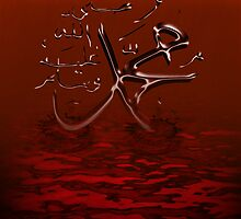 The name of our Prophet pbuh by Brandi Alshahin