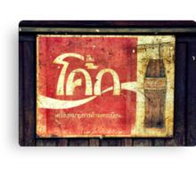 Coca Cola In Any Language Canvas Print