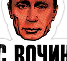 Big Brother Putin Is Watching You Sticker