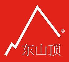 East Peak Apparel - Chinese logo by springwoodbooks