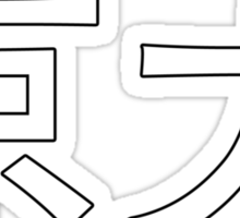 Kyodai 京大 Sticker
