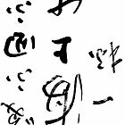Chinese Calligraphy  by Daniel Bullock