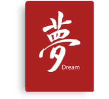 """Dream"" symbol in Kanji Japanese white text Canvas Print"