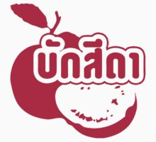 Baksida (Maroon Guava Fruit) ~ Farang written in Thai Isan Dialect by iloveisaan