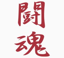 Fighting Spirit Kanji NBR by kanjitee