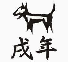 Year of the Dog Japanese Zodiac Kanji T-shirt by kanjitee