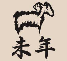Year of the Sheep Japanese Zodiac Kanji T-shirt by kanjitee