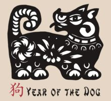Chinese Zodiac Year of The Dog Paper Cut by ChineseZodiac