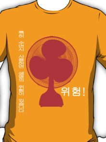 Caution! Beware of Fan Death! T-Shirt