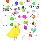 korean easter chicken card by myslewis