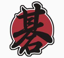 Go Japanese Kanji by kanjitee