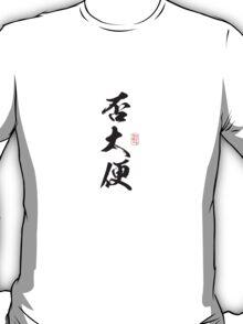否大便 (No Shit) T-Shirt