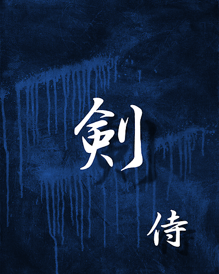Ken - Samurai (Sword - Samurai) : Japanese Art by soniei
