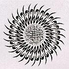 Darood -e-Paak by HAMID IQBAL KHAN