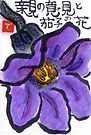 Eggplant Blossom- the Japanese Proverbs Series by dosankodebbie