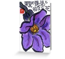 Eggplant Blossom- the Japanese Proverbs Series Greeting Card
