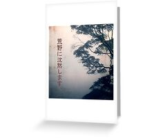 silence in the wilderness Greeting Card