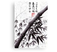 Bamboo haiku Canvas Print