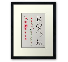 Chinese calligraphy Framed Print