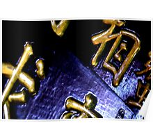 Chinese Characters Abstract Poster