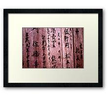 Japanese Script Framed Print