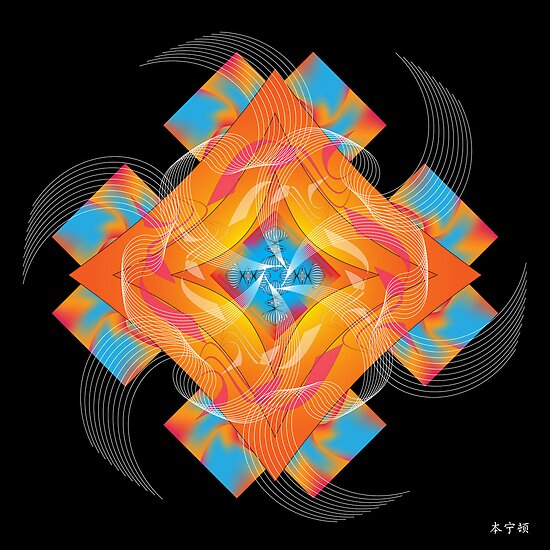 Mandala No. 54 by AlanBennington